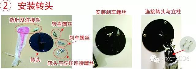 新款立柱摇奖转盘安装方法